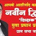Pratapgarh अब जल्द जारी होगा डीएल, स्लॉट बढ़े Dainik mail 24