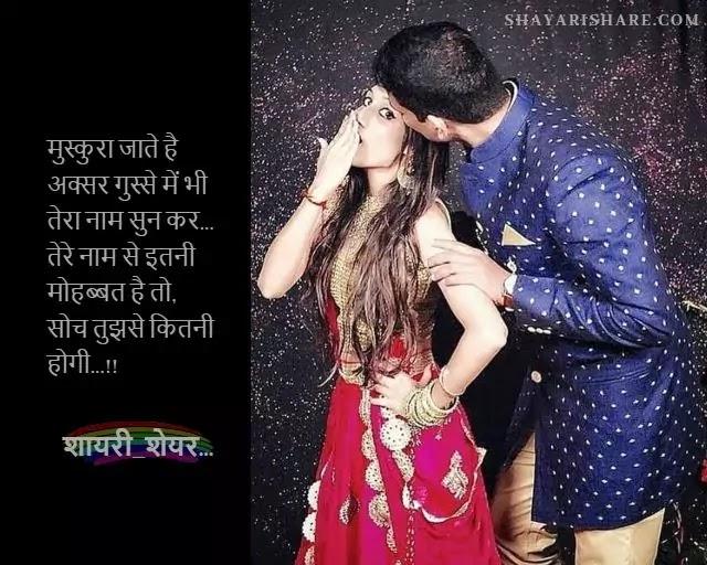 Love Shayari in Hindi for gf तेरे नाम से इतनी मोहब्बत है
