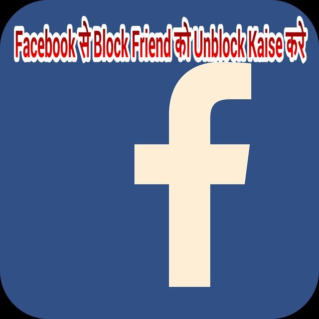 facebook से block friend को unblock कैसे करे