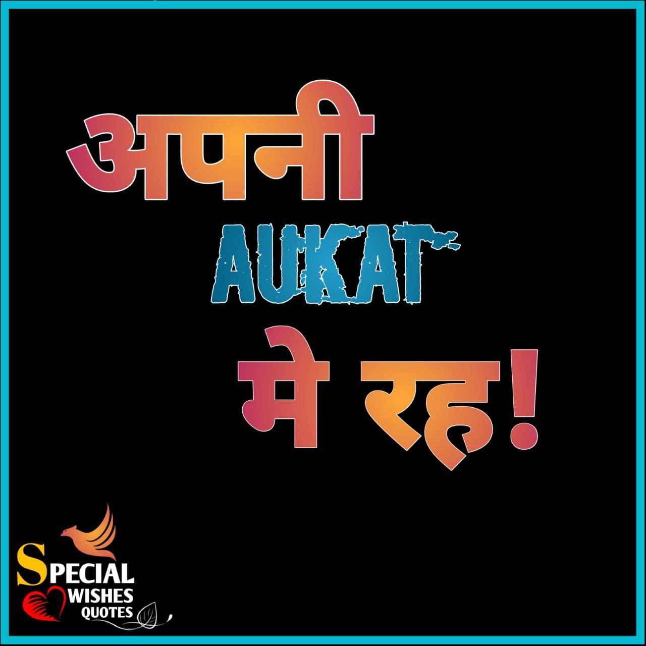 'attitude Dp For Boys Apni Aukat Me Reh Text Dp'