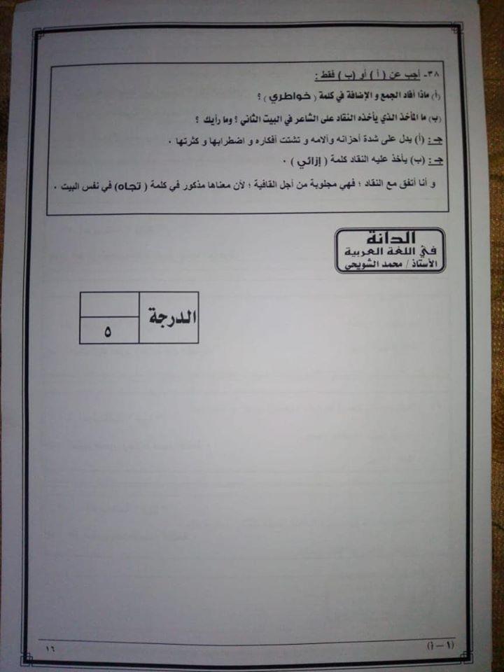 نموذج امتحان اللغة العربية للثانوية العامة 2020 14