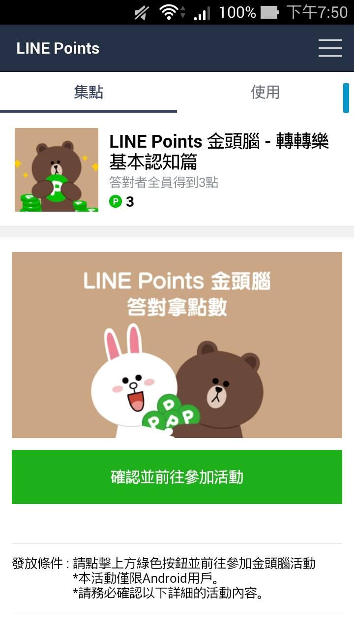 金頭腦 - 轉轉樂基本認知篇 LINE Points @隨便寫寫