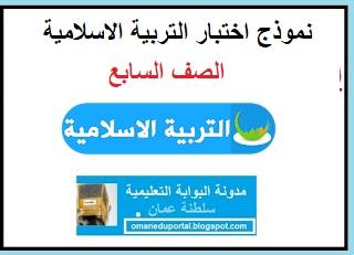نموذج اجابة اختبار التربية الاسلامية للصف السابع الفصل الاول الدور الاول 2019-2020