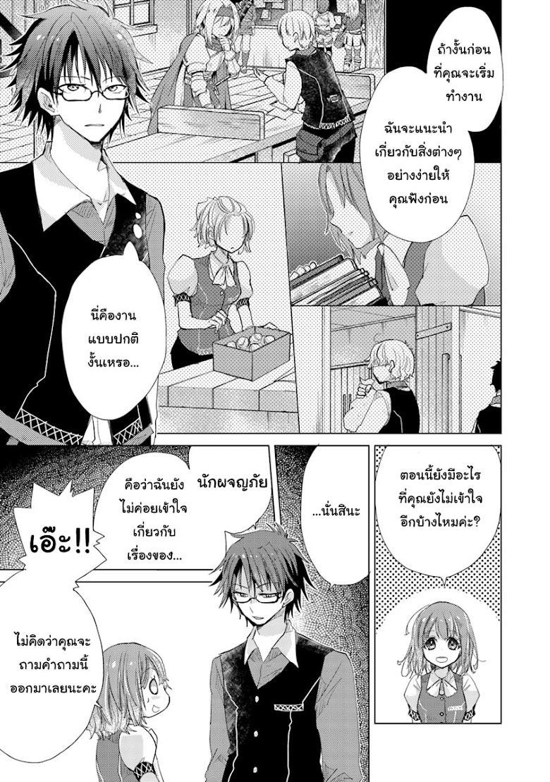 """Hazure Skill """"Kage ga Usui"""" o Motsu Guild Shokuin ga, Jitsuha Densetsu no Ansatsusha - หน้า 6"""