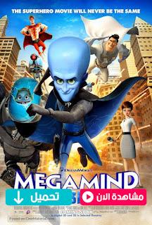 مشاهدة وتحميل فيلم Megamind 2010 مترجم عربي