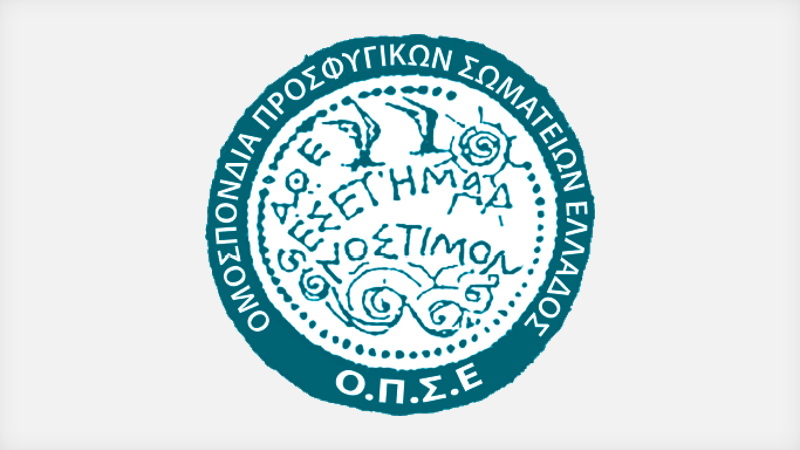 Η απάντηση της Ομοσπονδίας Προσφυγικών Σωματείων Ελλάδος στις δηλώσεις Κουρουμπλή