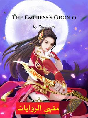 The Empress's Gigolo مترجمة