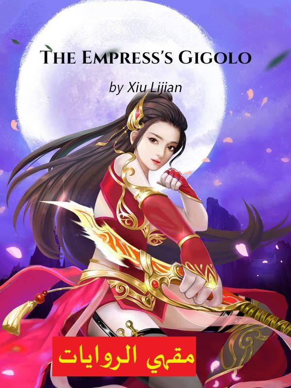 رواية The Empress's Gigolo الفصول 21-30 مترجمة