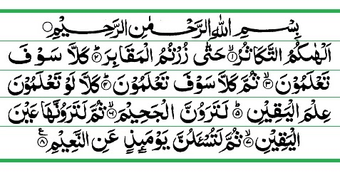 Isi Kandungan Al Quran Surat At Takatsur Bacaan Madani