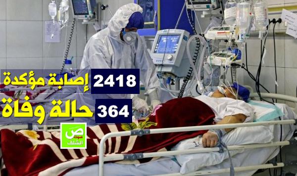 وزارة الصحة : 2418 إصابة مؤكدة و 364 حالة وفاة