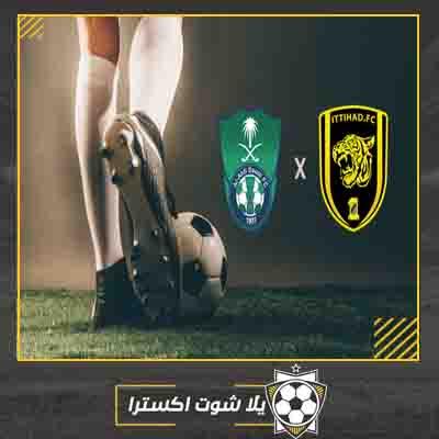 بث مباشر مباراة الأهلي والاتحاد