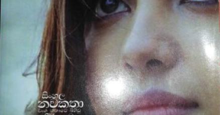 Warsha Sinhala Novel Pdf