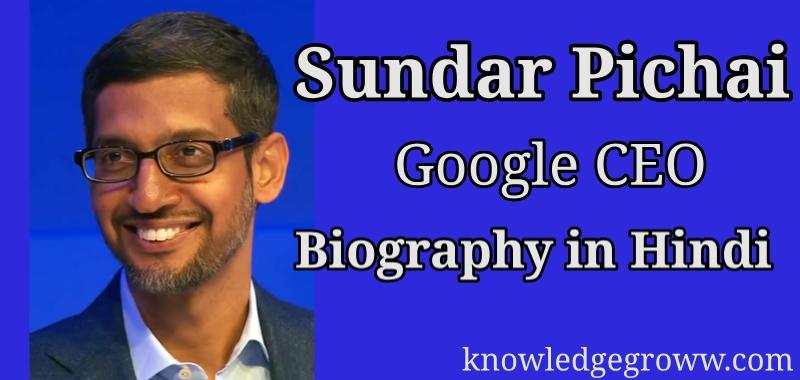 Sundar Pichai Biography in Hindi | Google CEO