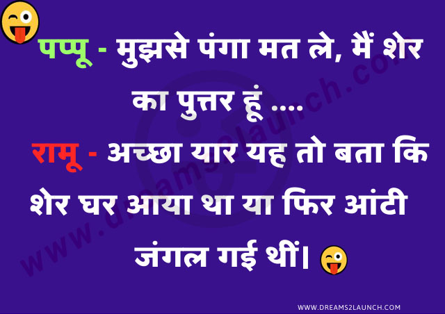 pappu jokes in hindi