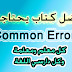 Common Errors in English Language