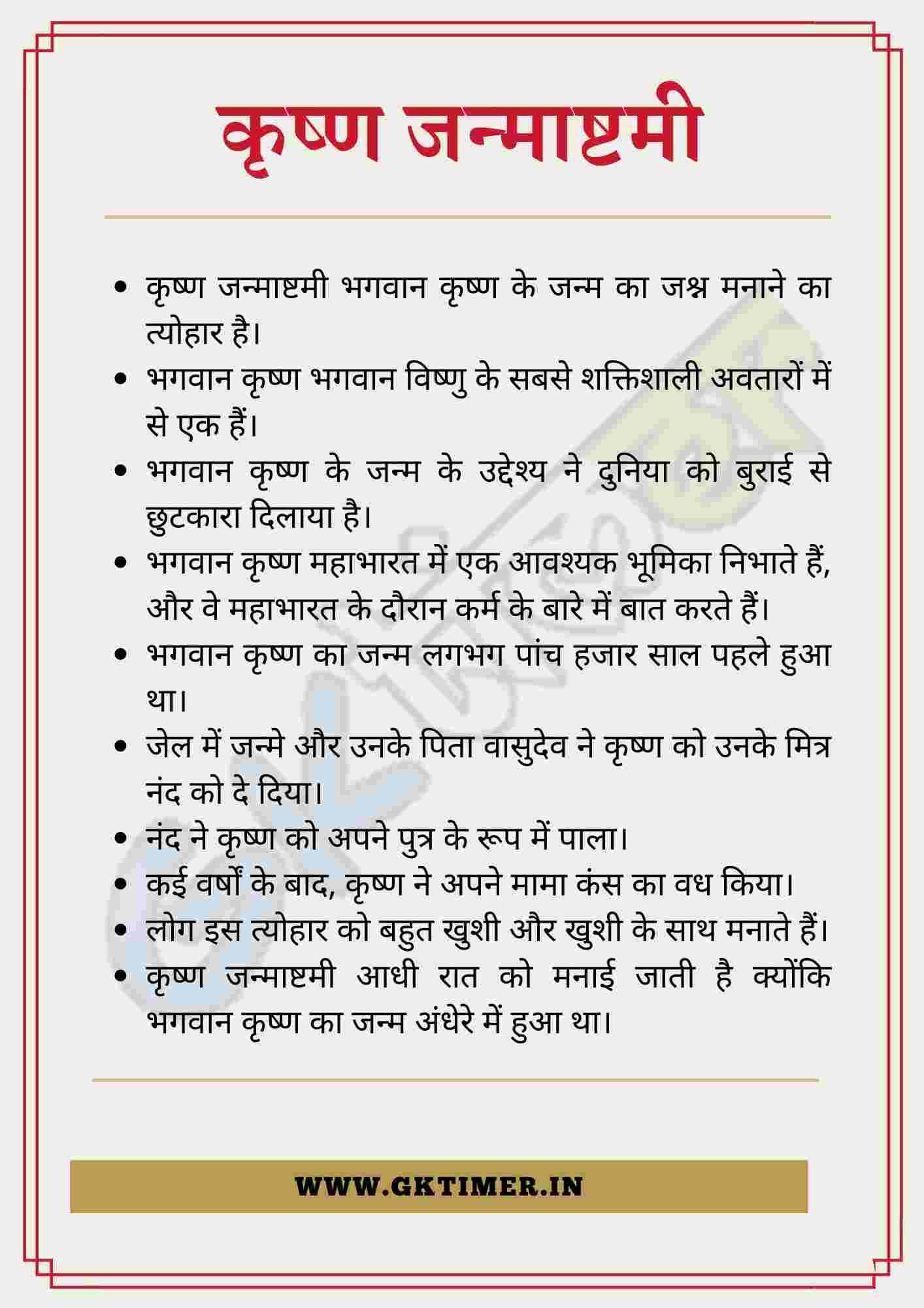 कृष्ण जन्माष्टमी पर निबंध | Krishna Janmashtami Essay in Hindi | 10 Lines on Krishna Janmashtami in Hindi