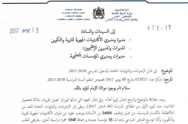 موقع الوزارة: مذكرة في شأن الإجراءات والترتيبات الخاصة بالدخول المدرسي 2017- 2018.