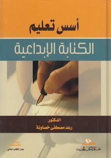 حمل كتاب أسس تعليم الكتابة الإبداعية ـ رعد مصطفى خصاونة