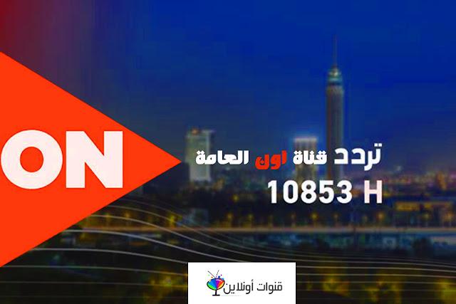 تردد قناة ON TV الجديد بتقنية HD