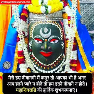 happy MahaShivratri 2021 shayari image