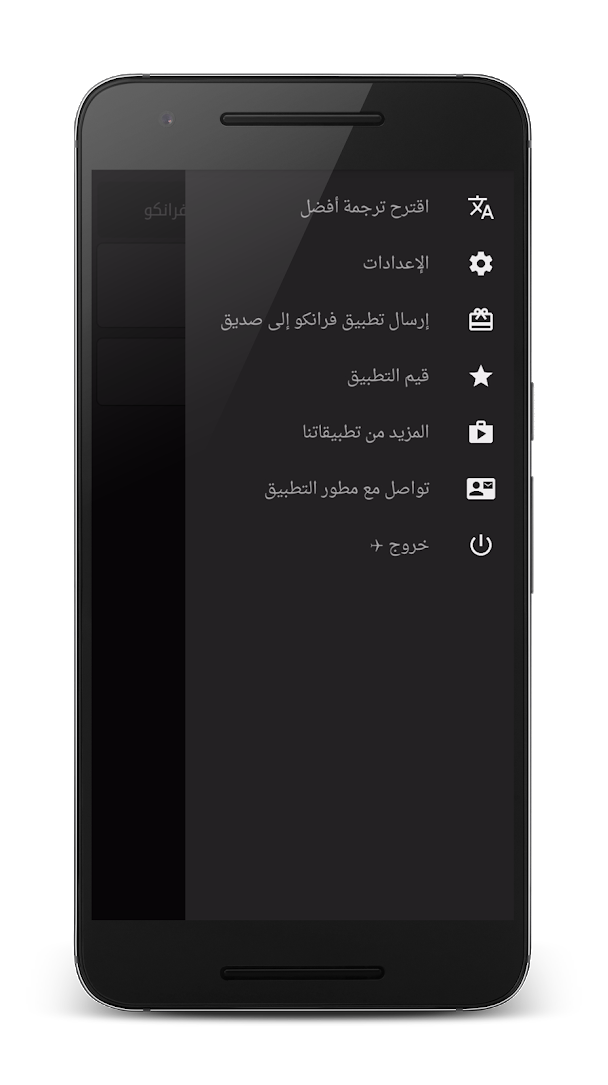 تطبيق فرانكو2 للأندرويد 2019 - صورة لقطة شاشة (2)