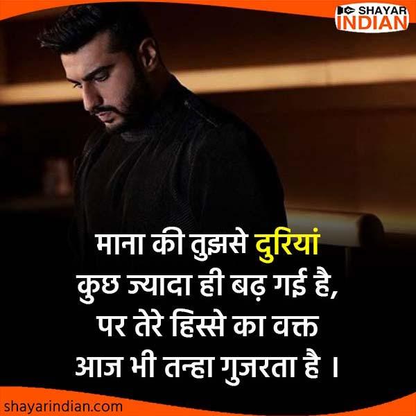 Sad Hindi Shayari : Dooriyan, Hissa, Wakt, Tanha