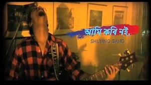 Ami Kobi Noi Lyrics (আমি কবি নই) Shunno Band Song