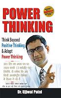 3. Power Thinking by Ujjwal Patni