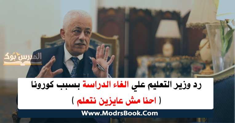 رد وزير التعليم علي الغاء الدراسة .. احنا مش عايزين نتعلم