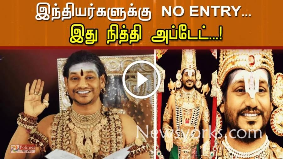 இந்தியர்களுக்கு கைலாசாவில் NO ENTRY !! கைலாசா அதிபர் நித்தியாநந்தா வெளியிட்ட வீடியோ !!