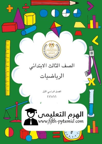 تحميل كتاب الرياضيات للصف الثالث الابتدائي الترم الاول 2021 Pdf