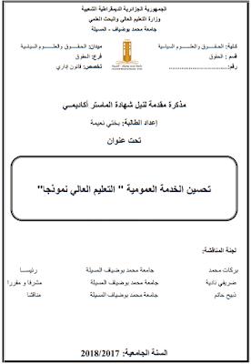 """مذكرة ماستر: تحسين الخدمة العمومية """"التعليم العالي نموذجا"""" PDF"""