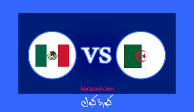 موعد مباراة الجزائر والمكسيك