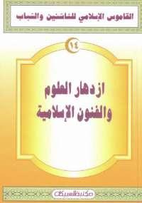 تحميل كتاب القاموس الإسلامى للناشئين والشباب 14 ازدهار العلوم والفنون الإسلامية pdf