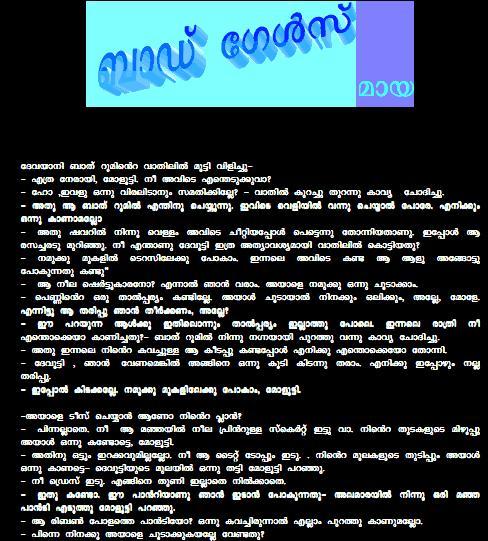 Kerala Vedi Contact numbers