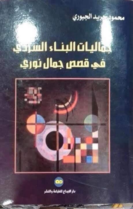 جماليات البناء السردي في قصص جمال نوري لمحمود جريد الجبوري