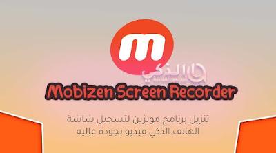 تنزيل برنامج Mobizen Screen Recorder للاندرويد لتصوير شاشة الهاتف