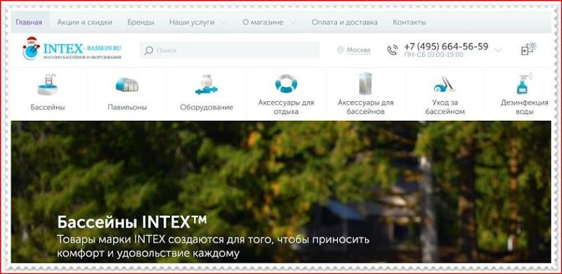 Мошеннический сайт intex-bassein.ru – Отзывы о магазине, развод! Фальшивый магазин