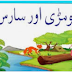 """لومڑ اور سارس""        KIDS STORIES.ONLINE"