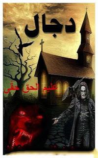 Dajjal by Aleem ul Haq Haqqi Complete Pdf