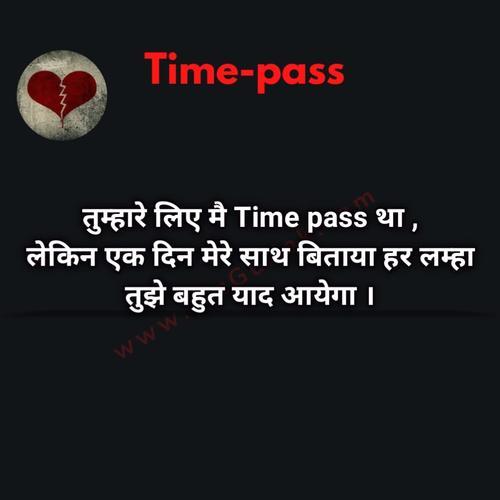 Most Popular Time Pass Shayari In Hindi Download | टाइम पास शायरी
