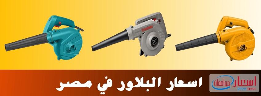 اسعار البلاور في مصر 2021 بجميع الانواع والقدرات بالوات
