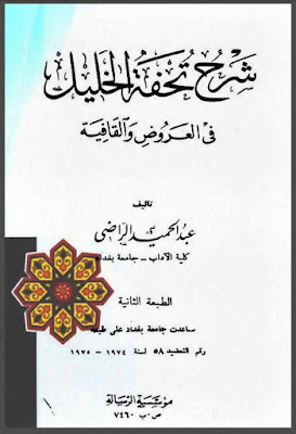 شرح تحفة الخليل في العروض والقافية - عبد الحميد الراضي , pdf