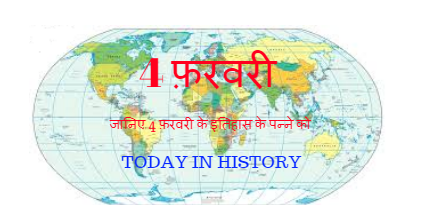 4 February Aaj Ka Itihas