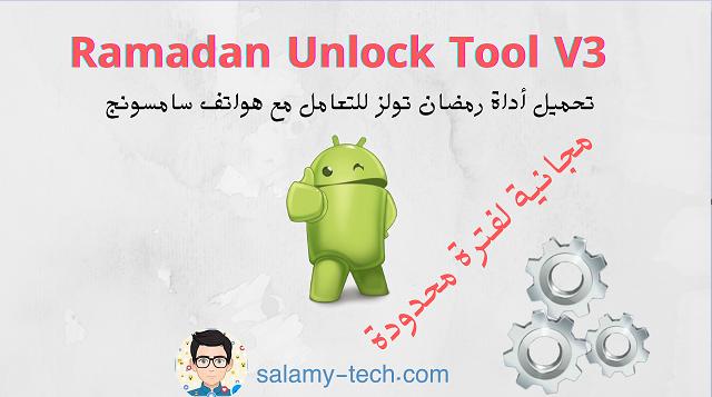 Ramadan Unlock Tool