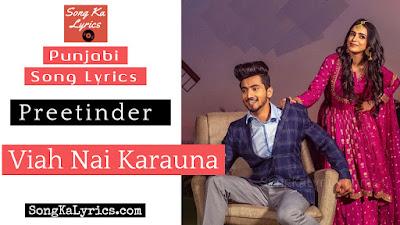 viah-nai-karauna-lyrics