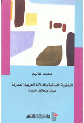 النظرية اللسانية والدلالة العربية المقارنة , مبادئ وتحاليل جديدة , pdf