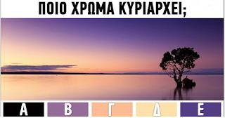Ένα τεστ χρωμάτων για να μάθετε ποια είναι η ψυχική σας ηλικία