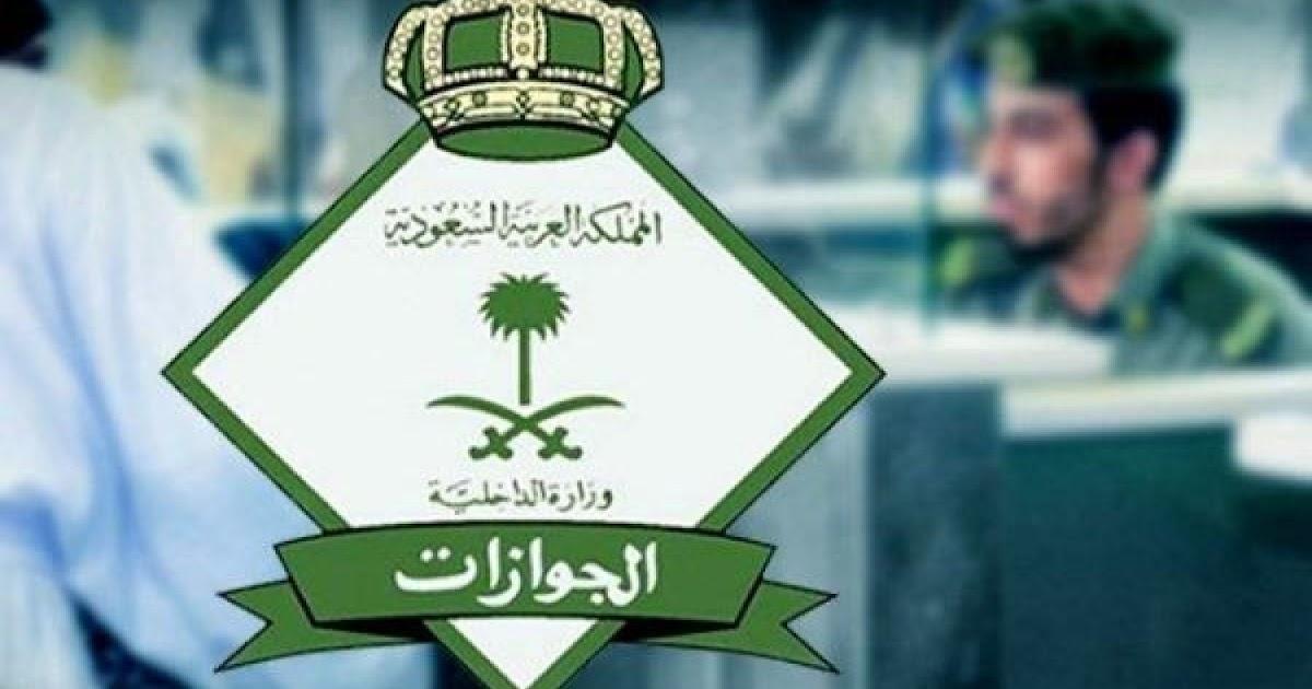 الفرق بين مستند تأشيرة و تأشيرة الدخول للملكة العربية السعودية الزيارة العائلية 2020 The Difference Between A Visa Document And An Entry Visa
