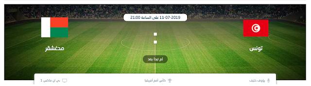 مشاهدة مباراة تونس ومدغشقر بث مباشر 11-07-2019 افريقيا